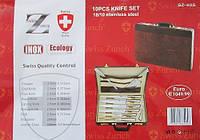 Набор ножей в чемодане Swiss Zurich (10 предметов)