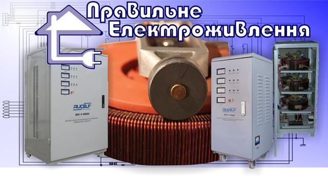 Сервоприводні стабілізатори напруги 15000-200000 ВА