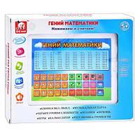 Обучающий планшет Гений математики, А43007