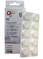Чистящее средство в таблетках для кофеварок Bosch Siemens 310575. 311560