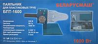 Паяльник для пластиковых труб Беларусмаш Бпт-1600, 1600Вт