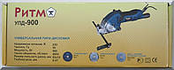 Пила Ритм УПД 900(аналог Роторайзер) в суперкомлектации