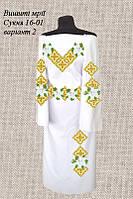 Платье 16-01 вариант 2 с поясом
