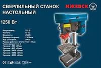 Сверлильный станок Искра ИСН-1250