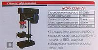 Сверлильный станок Ижмаш Профи ИСТ-1350-16