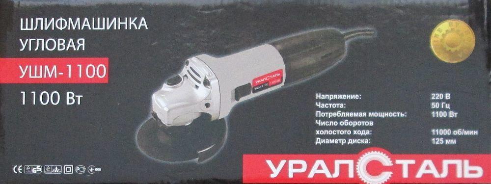 Угловая шлифмашина Уралсталь Ушм-1100 (под Makita)