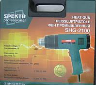 Фен промышленный Spektr SHG-2100(в чемодане)