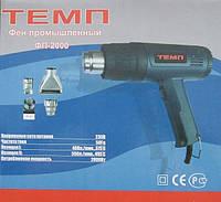 Фен промышленный Темп Фп-2000 с насадками