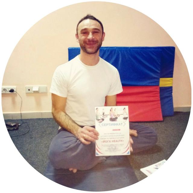 Юрий Штойко - выпускник курса оздоровительной йоги для инструкторов от школы Олимпия