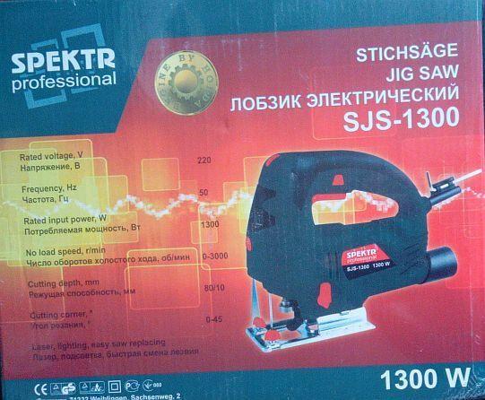 Электролобзик Spektr Professional SJS-1300