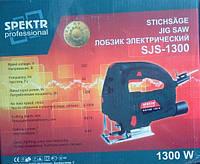 Електролобзик Spektr Professional SJS-1300