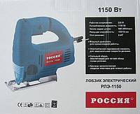 Електролобзик Росія РЛЭ-1150 (1150 Вт)