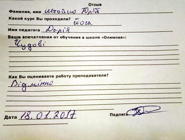 Штойко Юрий оставил отзыв о курсах в школе Олимпия