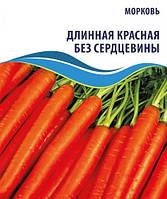 Морковь Красная длинная без сердцевины 2г