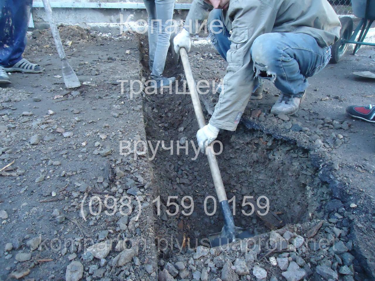 Копание траншей вручную (098) 159 0 159