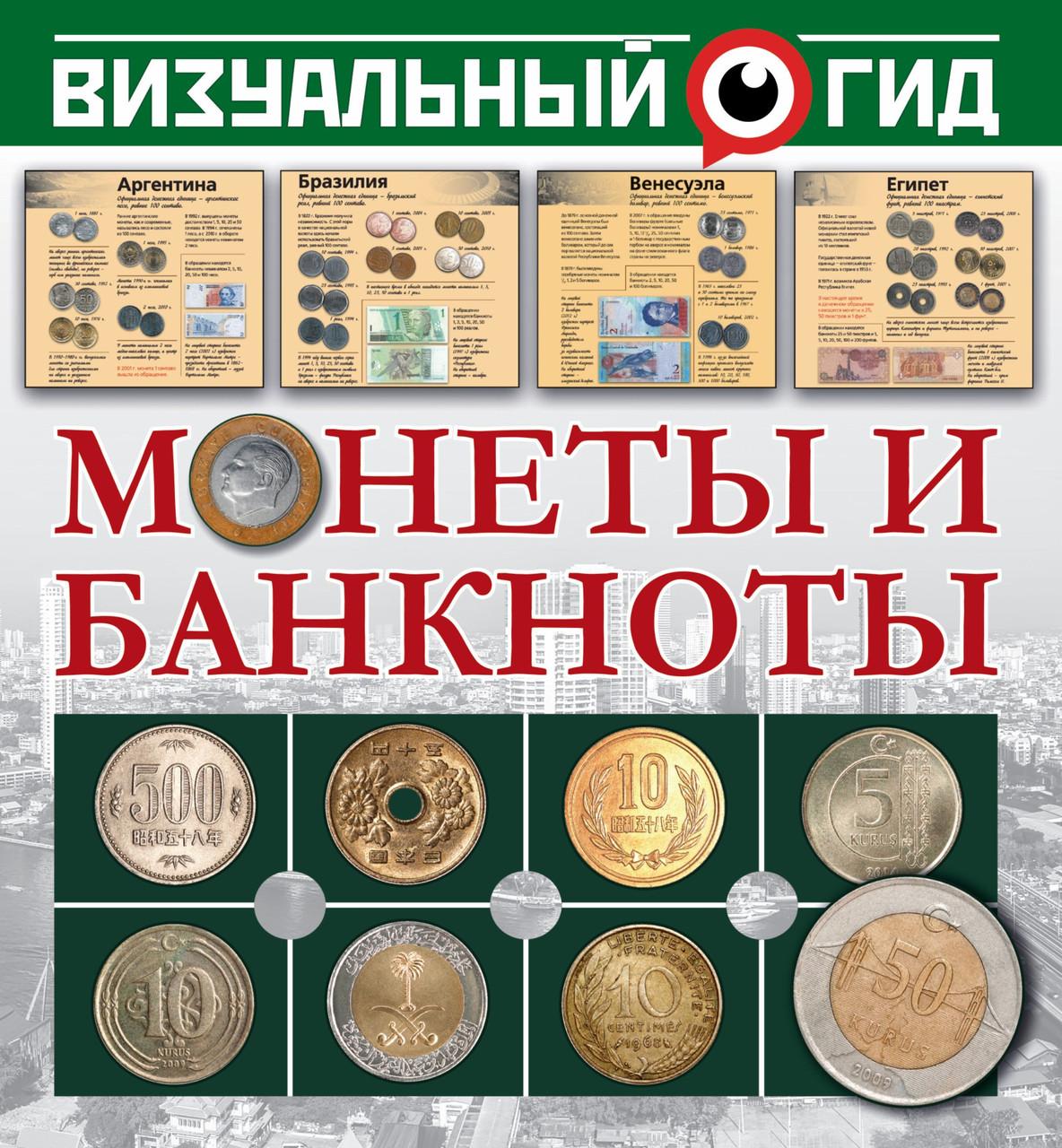 Монеты и банкноты  Кошевар Д.
