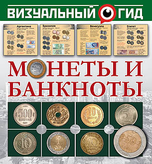 Монеты и банкноты  Кошевар Д., фото 2
