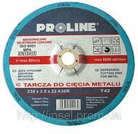 Отрезной выпуклый диск для резки металла Ø230х3,0х22,2