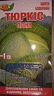 Семена капусты Тюркис (1 грамм) ТМ VIA плюс