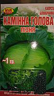 Семена капусты Каменная Голова (1 грамм) ТМ VIA плюс
