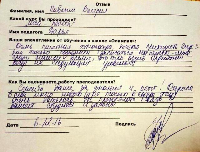 Павлыш Валерия оставил отзыв о курсах в школе Олимпия