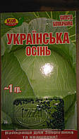 Семена капусты Украинская осень (1 грамм) ТМ VIA плюс
