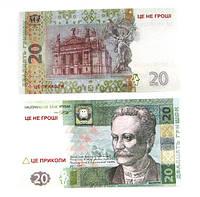 Пачка денег сувенирные деньги подарок 20 гривен