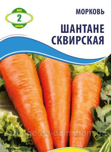 Морковь Шантане Сквирская, 2г