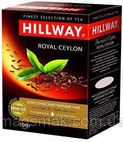Чай черный Hillway / Хиллвэй Роял Цейлон, листовой, 100 г