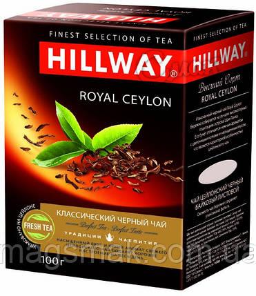 Чай черный Hillway / Хиллвэй Роял Цейлон, листовой, 100 г, фото 2