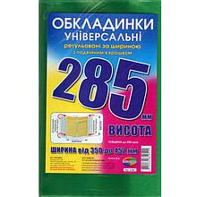 Обложка для книг Полимер Универсальная высота 285мм, ширина-регул (3шт)