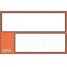 "Ценники ламинированные 02-15-09 оранжевый 65х95мм (25шт) ""цена"""
