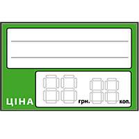"""Ценники ламинированные 02-15-11 зеленый 65х95мм (25шт) """"цена"""""""