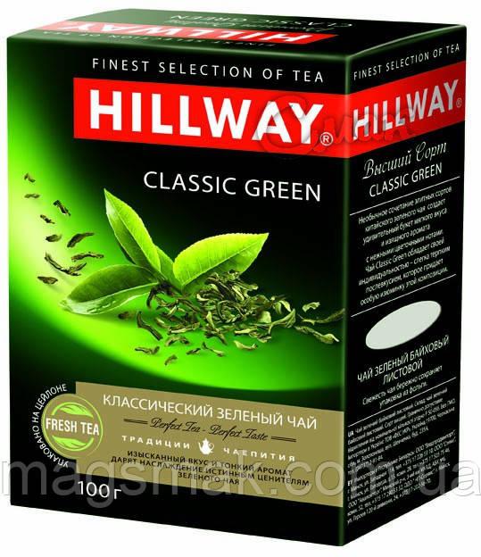 Чай зеленый Hillway / Хиллвэй Classic Green, листовой, 100 г