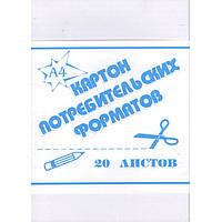 Картон цветной Полиграфсервис ВН-10 белый А4 20л 235-250г/м