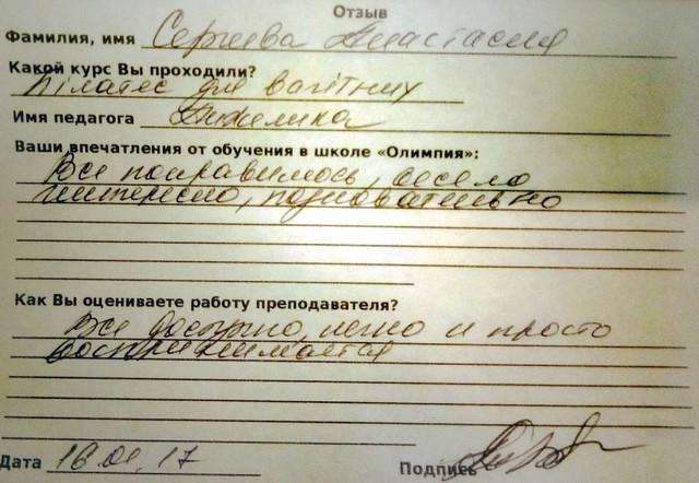 Сергеева Анастасия оставила отзыв