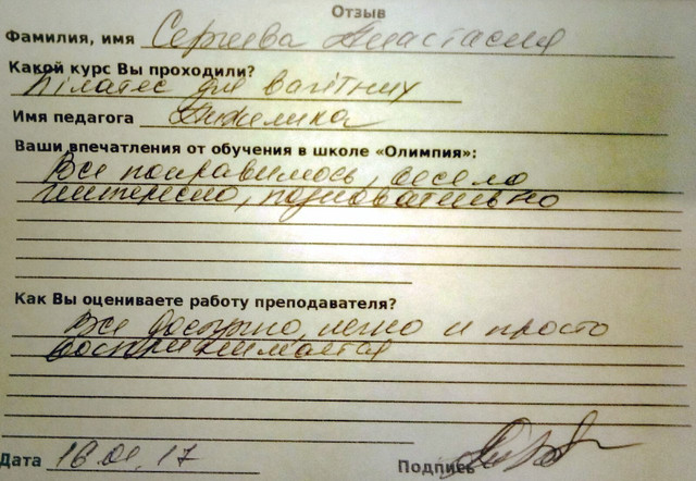 Анастасия Сергеева оставила положительный отзыв о школе Олимпия