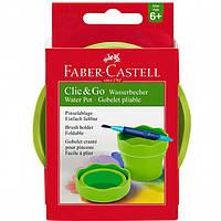 Стаканы Faber_Castell 181570 салатный Стакан для води