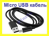 Кабель Micro USB универсальный usb