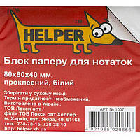 Блоки бумажные Helper 1007 белый 8*8*4 450лист кл