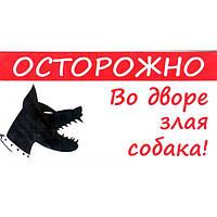 """Информационные знаки NN 150х200 """"Во дворе злая собака!"""""""