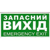 "Информационные знаки NN 100х200 ""Запасной выход"""