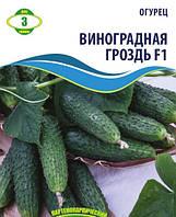 Огурец Виноградная гроздь F1 3г (корнишон)