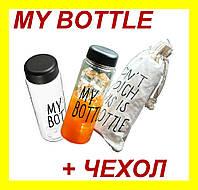 Бутылка для напитков  черная MY BOTTLE + ЧЕХОЛ