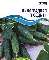 Огурец Виноградная гроздь F1 0,5г (корнишон)
