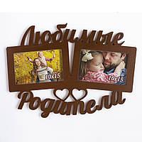 """Деревянная фоторамка """"Любимые родители"""" для 2 фотографий коричневая"""