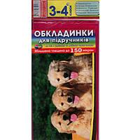 Обложки для книг Полимер 3-4кл 150мк 5шт