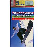 Обложки для книг Полимер 5кл 150мк  5шт