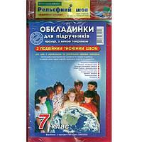 Обложки для книг Полимер 7кл 200мк 10шт