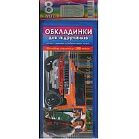 Обложки для книг Полимер 8кл 150мк 9шт
